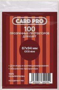 Протекторы Card-Pro для ККИ (100 штук) 67х94 м