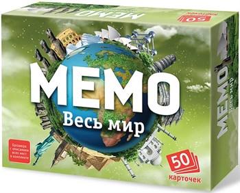Купите настольная игра МЕМО. Весь мир