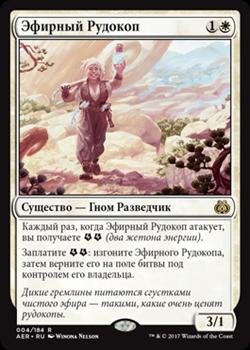 Эфирный Рудокоп (Aethergeode Miner)