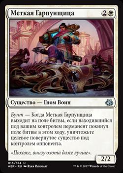 Меткая Гарпунщица (Deadeye Harpooner)