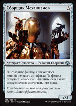 Сборщик Механизмов (Cogwork Assembler)