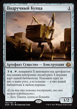 Подручный Купца (Merchant's Dockhand)