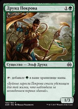 Друид Покрова (Druid of the Cowl) Foil