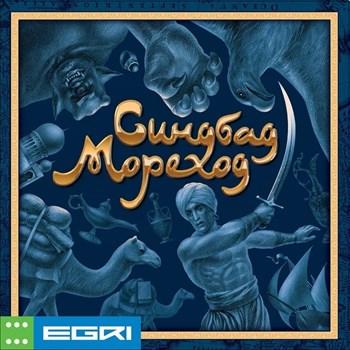 Купите настольную игру Синдбад-Мореход в интернет-магазине Лавка Орка. Доставка по РФ от 3 дней