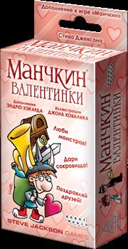 Купите настольную игру Манчкин: Валентинки в интернет-магазине Лавка Орка