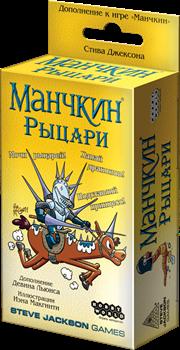 Купите настольную игру Манчкин: Рыцари в интернет-магазине Лавка Орка