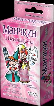 Купите настольную игру Манчкин: Принцессы в интернет-магазине Лавка Орка