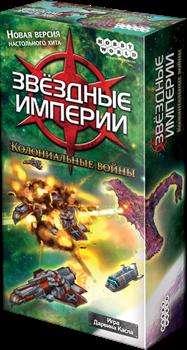 Купите настольную игру Звёздные империи: Колониальные войны в интернет-магазине Лавка Орка. Доставка по РФ от 3 дней