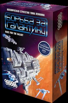 Купите настольную игру Борьба за Галактику в интернет-магазине Лавка Орка. Доставка по РФ от 3 дней