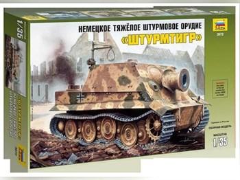 Немецкое тяжелое штурмовое орудие Штурмтигр