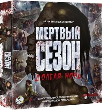 Мёртвый сезон. Долгая ночь (на русском)