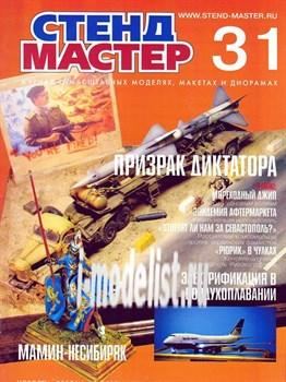Стендмастер №31