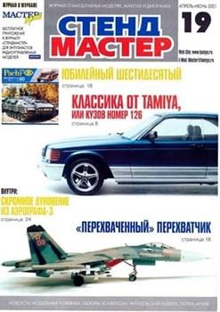 СТЕНДМАСТЕР №19