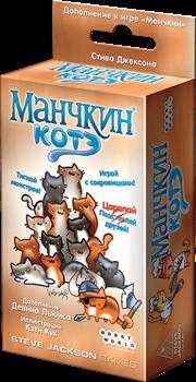 Купите настольную игру Манчкин: Котэ в интернет-магазине Лавка Орка. Доставка по РФ от 3 дней