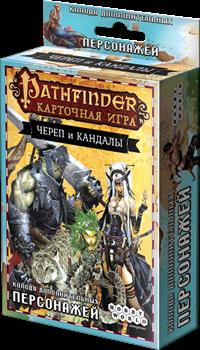 Купите Колоду дополнительных персонажей. Дополнение к «Pathfinder. Череп и Кандалы» в интернет-магазине Лавка Орка. Доставка по РФ от 3 дней