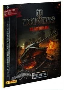 ЖУРНАЛ PANINI WORLD OF TANKS