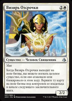 Визирь Отсрочки (Vizier of Deferment) Рус.