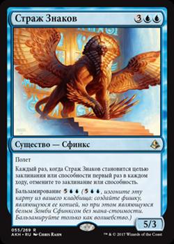 Страж Знаков (Glyph Keeper) Рус.