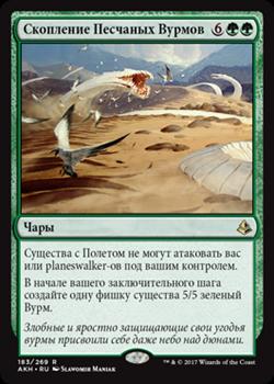 Скопление Песчаных Вурмов (Sandwurm Convergence) Рус.