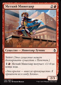 Меткий Минотавр (Minotaur Sureshot) FOIL Рус.