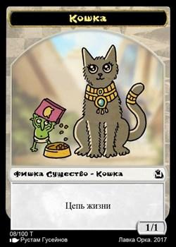 Кошка (фирменный токен)