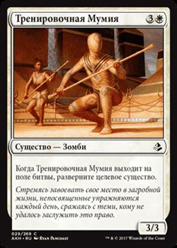 Тренировочная Мумия (Sparring Mummy) FOIL Рус.