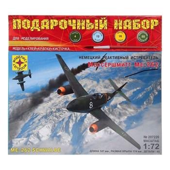 Купите Немецкий реактивный истребитель Мессершмитт Ме-262 (1:72) в интернет-магазине «Лавка Орка». Доставка по РФ от 3 дней.