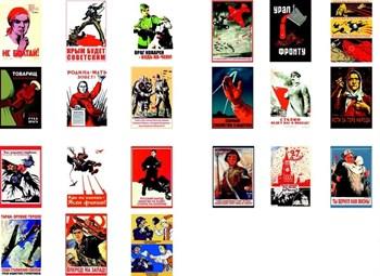 Купите Военные плакаты CCCP (масштаб 1/35) в интернет-магазине «Лавка Орка». Доставка по РФ от 3 дней.