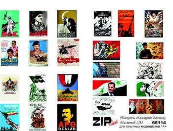 """Купите Плакаты """"Ближний Восток"""" (масштаб 1/35) в интернет-магазине «Лавка Орка». Доставка по РФ от 3 дней."""