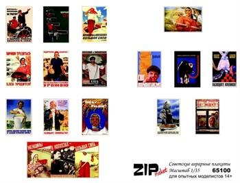 Купите Советские аграрные плакаты (масштаб 1/35) в интернет-магазине «Лавка Орка». Доставка по РФ от 3 дней.