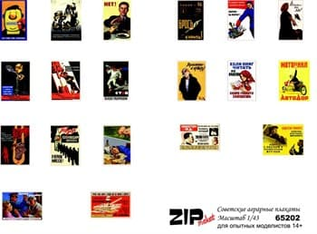 Купите Советские социальные плакаты (масштаб 1/35) в интернет-магазине «Лавка Орка». Доставка по РФ от 3 дней.