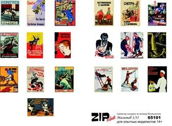 Купите Советские плакаты по технике безопасности (1/35) в интернет-магазине «Лавка Орка». Доставка по РФ от 3 дней.