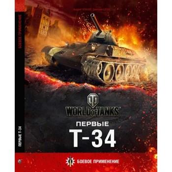 Купите World of Tanks: Первые Т-34. Боевое Применение в интернет-магазине «Лавка Орка». Доставка по РФ от 3 дней.