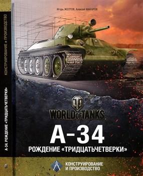 Купите Книга А-34. Рождение тридцатьчетверки в интернет-магазине «Лавка Орка». Доставка по РФ от 3 дней.