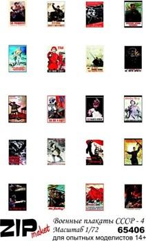 Купите Военные плакаты СССР - 4 (масштаб 1/72) в интернет-магазине «Лавка Орка». Доставка по РФ от 3 дней.