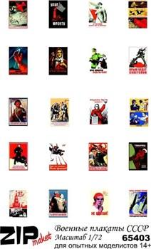 Купите Военные плакаты СССР (масштаб 1/72) в интернет-магазине «Лавка Орка». Доставка по РФ от 3 дней.
