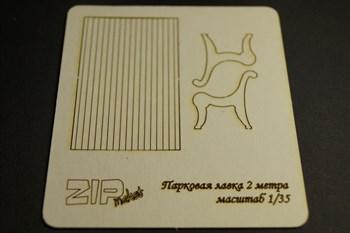 Купите Парковая лавка 2 метра (масштаб 1/35) в интернет-магазине «Лавка Орка». Доставка по РФ от 3 дней.