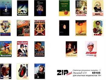 Купите Советские рекламные плакаты -3 (масштаб 1/35) в интернет-магазине «Лавка Орка». Доставка по РФ от 3 дней.