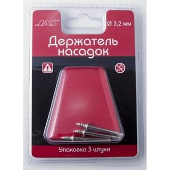 Держатель насадок для войлочных дисков, 3 шт./уп., блистер