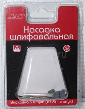 Насадка шлифовальная, карбид кремния, обратный конус,  8 х 6 мм, 3 шт./уп., блистер
