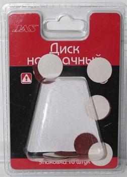 Диск наждачный, липкая основа, d 20 мм, зерно Р 180, 10 шт./уп., блистер