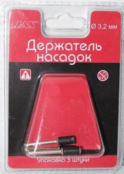 Держатель насадок для наждачных дисков, цилиндрический, d 6,3 мм, h 13 мм,  3 шт./уп., блистер