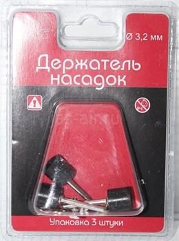 Держатель насадок для наждачных дисков, цилиндрический, d 13 мм, h 13 мм,  3 шт./уп., блистер