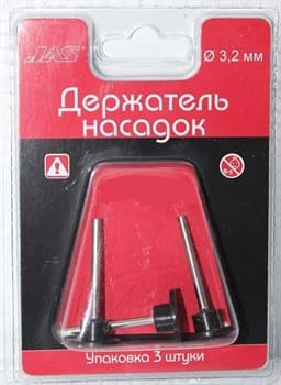 Держатель насадок для наждачных дисков, d 20 мм, 3 шт./уп., блистер