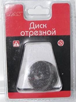 Диск отрезной, d 40 х 1,0 мм, 5 шт./уп., блистер