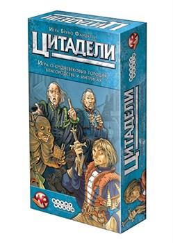 Настольная игра Цитадели в интернет-магазине Лавка Орка