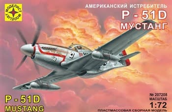 """Купите Истребитель P-51D """"Мустанг"""" (1:72) в интернет-магазине «Лавка Орка». Доставка по РФ от 3 дней."""