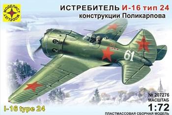 Купите Истребитель  И-16 тип 24 (1:72) в интернет-магазине «Лавка Орка». Доставка по РФ от 3 дней.
