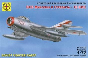 Купите Советский реактивный истребитель ОКБ Микояна и Гуревича - 15 бис  (1:72) в интернет-магазине «Лавка Орка». Доставка по РФ от 3 дней.