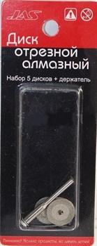 Диск отрезной, алмазный, d 16 мм, 5 шт./уп., блистер